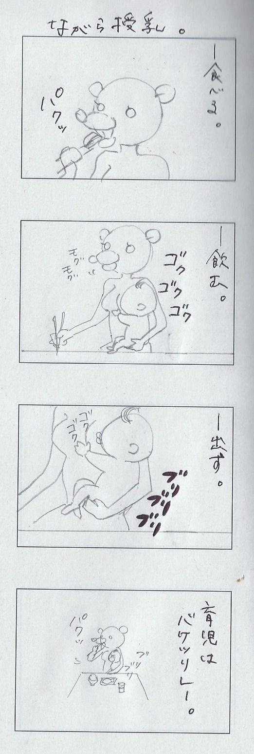 ながら授乳